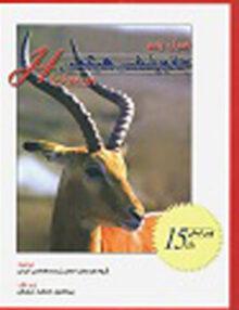 اصول جامع جانورشناسی هیکمن جلد دوم خانه زیست شناسی
