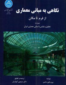 نگاهی به مبانی معماری از فرم تا مکان, پی یر فون مایس, دانشگاه تهران