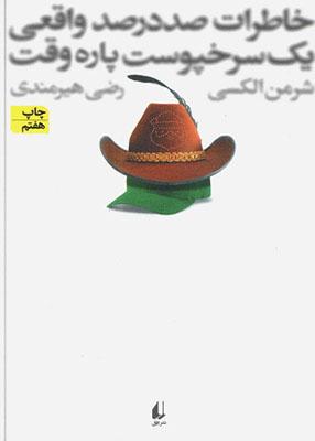 خاطرات صد در صد واقعی یک سرخپوست پاره وقت, شرمن الکسی, رضی هیرمندی, نشر افق