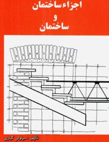 اجزاء ساختمان و ساختمان, سیاوش کباری, دانش و فن