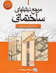 مرجع دیتیلهای ساختمانی, نهری, سیمای دانش