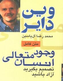 وجود انسان متعالی, وین دایر, محمد رضا آل یاسین, هامون
