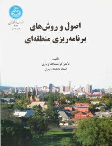 اصول و روش های برنامه ریزی منطقه ای, دکتر کرامت اله زیاری, دانشگاه تهران