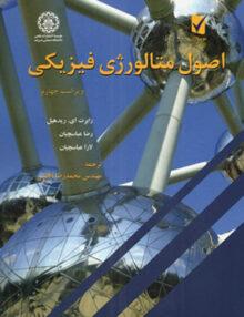 اصول متالورژی فیزیکی, مهندس محمدرضا افضلی, دانشگاه صنعتی شریف, نوپردازان