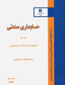 حسابداری صنعتی جلد اول, مفاهیم و کاربردها در هزینه یابی, سازمان حسابرسی 158