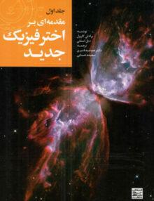 مقدمه ای بر اختر فیزیک جلد اول, جهاد دانشگاهی مشهد
