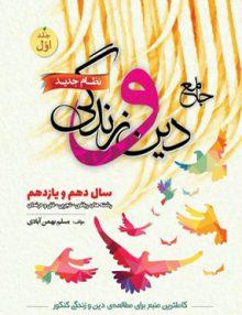جامع دین و زندگی پایه کنکور دهم و یازدهم جلد اول بهمن آبادی