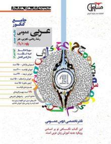عربی پایه کنکور دهم و یازدهم رشته ریاضی و تجربی و هنر مشاوران آموزش