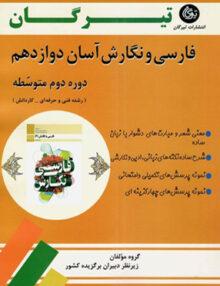 فارسی و نگارش آسان دوازدهم فنی و حرفه ای تیرگان