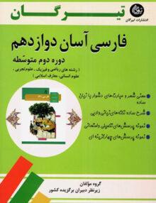 فارسی آسان دوازدهم تیرگان
