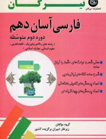فارسی آسان دهم تیرگان