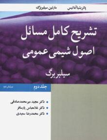 تشریح کامل مسائل اصول شیمی عمومی سیلبربرگ جلد دوم نوپردازان