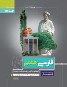 پرسمان فارسی هشتم گاج