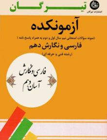 فارسی و نگارش آسان دهم فنی و حرفه ای تیرگان