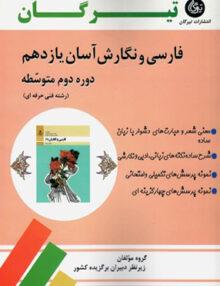 فارسی فارسی و نگارش آسان یازدهم فنی و حرفه ای تیرگان