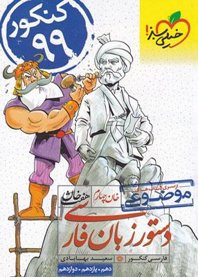 .jpg - هفت خان دستور زبان فارسی خیلی سبز