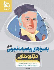 پاسخ های ریاضیات تجربی کامل جلد دوم میکرو طلایی گاج