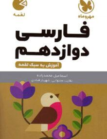 ادبیات فارسی دوازدهم لقمه مهروماه