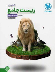 زیست شناسی جامع دوازدهم جلد دوم مهروماه