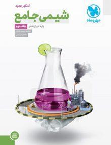 شیمی جامع دوازدهم جلد دوم مهروماه