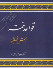 قواعد فقه بخش قضایی, محقق داماد, مرکز نشر علوم اسلامی