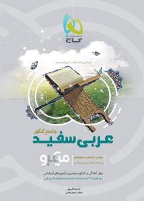 عربی سفید جامع کنکور میکرو گاح