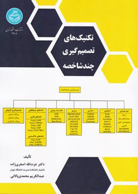 تکنیک های تصمیم گیری چند شاخصه, دانشگاه تهران