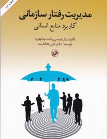 مدیریت رفتار سازمانی (کاربرد منابع انسانی), بلانچارد, دکتر علی علاقه بند, امیرکبیر
