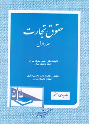 حقوق تجارت جلد اول, دکتر حسن ستوده تهرانی, دادگستر