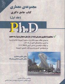 مجموعه معماری کتاب جامع دکتری جلد 1, آراه
