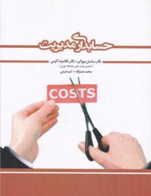 حسابداری مدیریت نگاه دانش