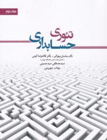 تئوری حسابداری جلد دوم نگاه دانش