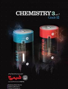 شیمی دوازدهم جلد اول کاگو