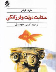 حکایت دولت و فرزانگی, مارک فیشر, گیتی خوشدل, نشر قطره