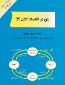 تئوری اقتصاد کلان 2, محمود روزبهان, مهربان نشر