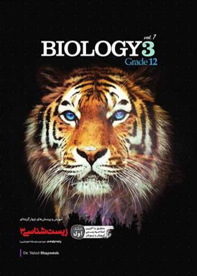 Untitled 8 copy 1 - آموزش و پرسش های چهارگزینه ای زیست شناسی دوازدهم جلد اول کاگو