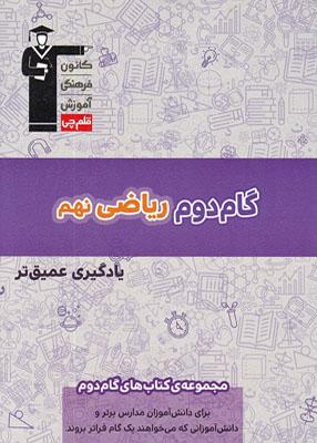 Untitled 2 copy 3 - گام دوم ریاضی نهم قلم چی