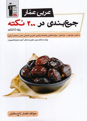 جمع بندی عربی عمار در 200 نکته قلمچی
