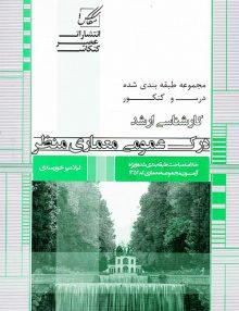 rjyhtgrfwe 220x286 - درک عمومی معماری منظر, کارشناسی ارشد, عصرکنکاش