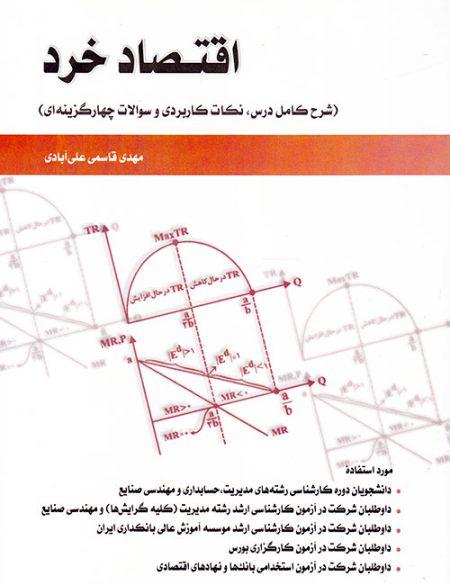 wqrt4ey5r6jhtserg 450x585 - اقتصاد خرد, قاسمی علی آبادی, نگاه دانش