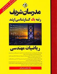 7difto8ygiuh 220x286 - ریاضیات مهندسی, کارشناسی ارشد, مدرسان شریف