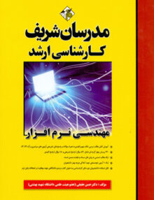 ارشد مهندسی نرم افزار, مدرسان شریف