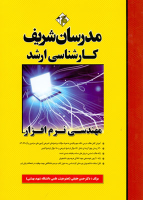 Untitled 9 copy - ارشد مهندسی نرم افزار, مدرسان شریف