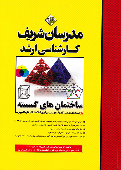 ftuuygifew - ساختمان های گسسته, کارشناسی ارشد, مدرسان شریف