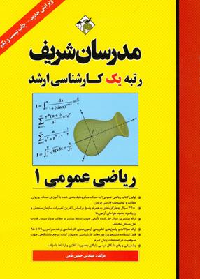 yhyghyygh - ریاضی عمومی 1, کارشناسی ارشد, مدرسان شریف