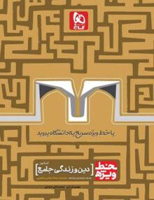 Untitled 5 copy 220x286 - خط ویژه دین و زندگی کنکور گاج