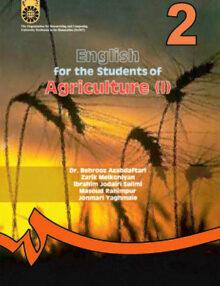 انگليسي براي دانشجويان رشته كشاورزی 1, سمت 10