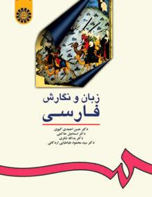 16 220x286 - زبان و نگارش فارسی, سمت 16