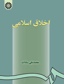 2 220x286 - اخلاق اسلامی, سمت 2