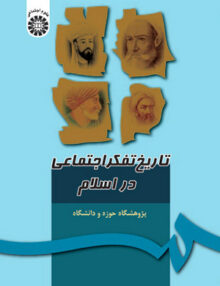 25454 220x286 - تاريخ تفكر اجتماعی در اسلام, پژوهشگاه حوزه و دانشگاه, سمت 347
